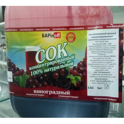 Виноградный концентрированный сок (красный) 5 кг