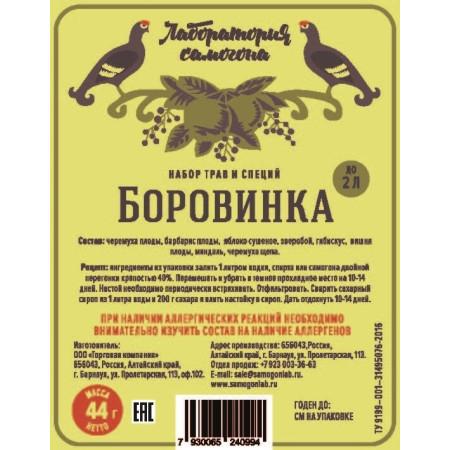 Набор трав и специй «Боровинка»
